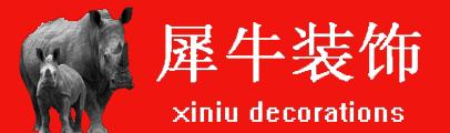 青岛犀牛装饰工程有限公司