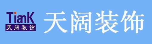 青岛天阔装饰工程有限公司