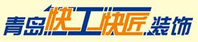 青岛快工快匠装饰工程有限公司