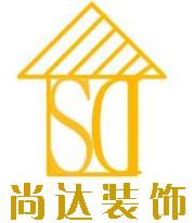 青岛尚达装饰工程有限公司