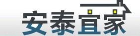 青岛安泰宜家装饰工程有限公司